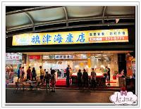旗津海產店