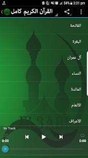 أحمد خضر الطرابلسي قرآن كامل قالون نافع جودة عالية - náhled