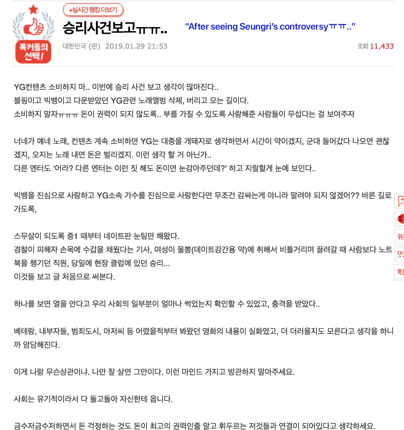 seungri yg boycott natepann
