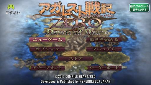 RPG アガレスト戦記 ZERO Dawn of War screenshot 13