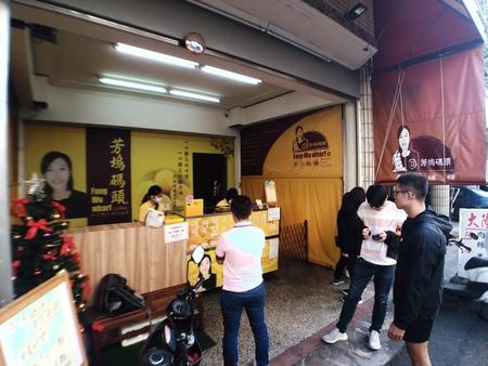 芳塢碼頭麻糬 傳統好滋味 自創招牌三餡麻糬 拜月老的好點心
