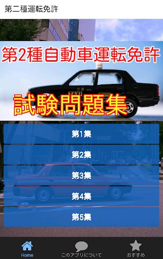 第二種自動車運転免許試験問題-タクシー・バスの運転手必携