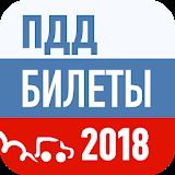 Билеты ПДД 2018  и Экзамен от ГИБДД с Drom.ru Android App