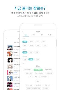라프텔 - 만화, 웹툰, 애니 추천 screenshot 1