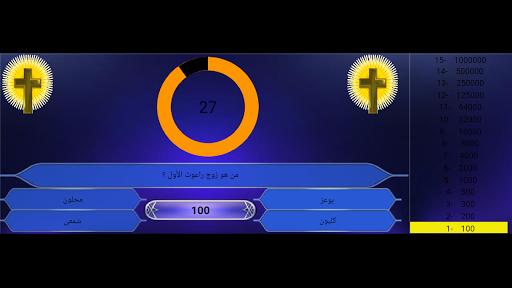 who will go to heaven screenshot 4
