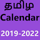 Tamil Calendar 2019 for PC-Windows 7,8,10 and Mac