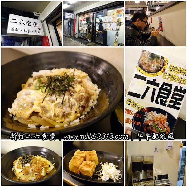 二六食堂♥清大夜市小吃‧平價日式蓋飯‧免費加飯加湯*