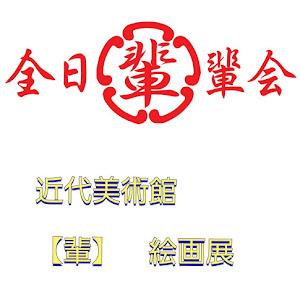 のカスタム事例画像 ゆまきち《ARIA》関〘輩〙東さんの2020年12月22日13:02の投稿