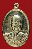 เหรียญอาจารย์ทอง วัดพระพุทธบาทเขายายหอม เนื้ออัลปาก้า บล็อกเขยื้อนนิยม