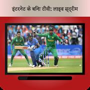 इंटरनेट के बिना टीवी: TV without internet: Free TV