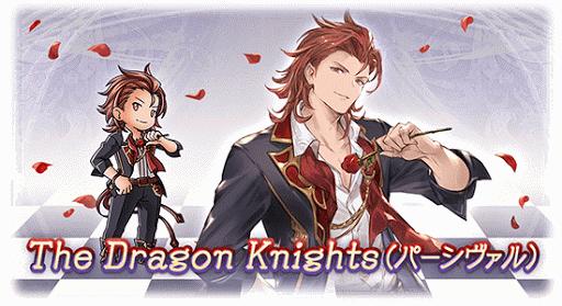 The Dragon Knights・パーシヴァル