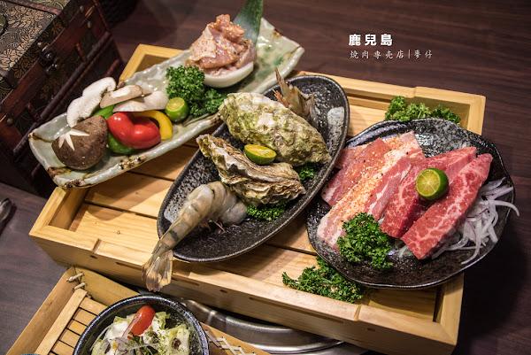 食-板橋|鹿兒島燒肉專賣店(板新店)|精緻美味的日式燒肉專賣店全新推出無菜單料理|高品質的精緻肉品海鮮貼心的桌邊服務,大口吃肉大口喝酒的好所在|近捷運新鋪站