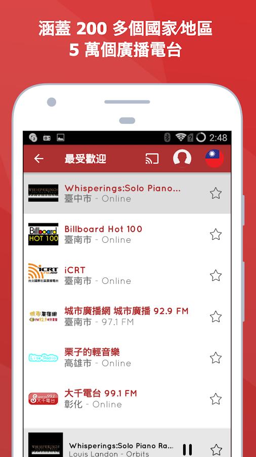 臺灣電臺-全球廣播myTuner Radio - Google Play Android 應用程式
