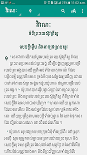 Revised Khmer Old Version 2016- screenshot thumbnail