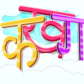 Learn Hindi Alphabets - Hindi Letters Learning