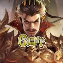 三国天武~本格戦略バトル~ 三国志ストラテジー icon