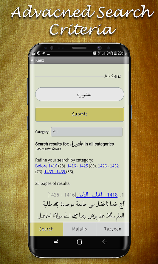 Al Kanz-Iqtebasaat Search App - Android Apps on Google Play