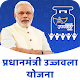 Download Pradhan Mantri Ujjwala Yojana For PC Windows and Mac