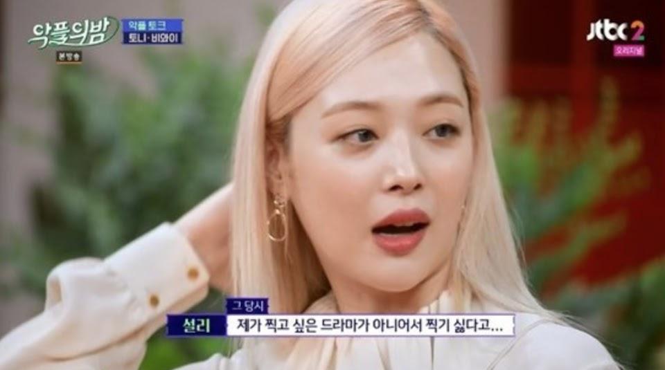 Sulli yoo ah in drama 4