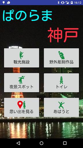 ぱのらま神戸