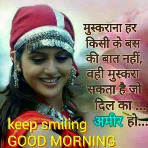 Hindi Love Good Morning Images For Whatsaps