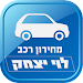 מחירון רכב לוי יצחק APK
