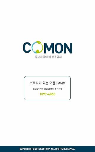 컴온 COMEON