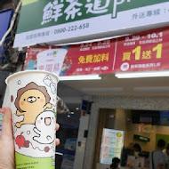 鮮茶道(台東池上店)