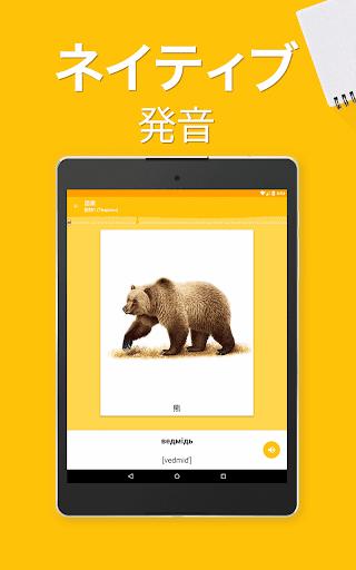 玩免費教育APP 下載ウクライナ語6000語を覚えよう app不用錢 硬是要APP