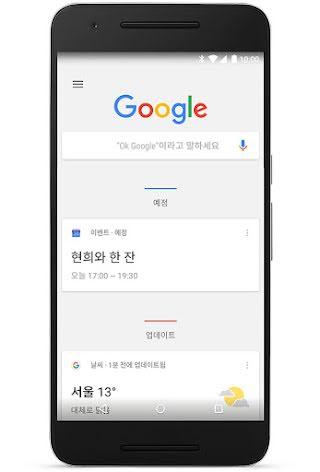 Google 앱