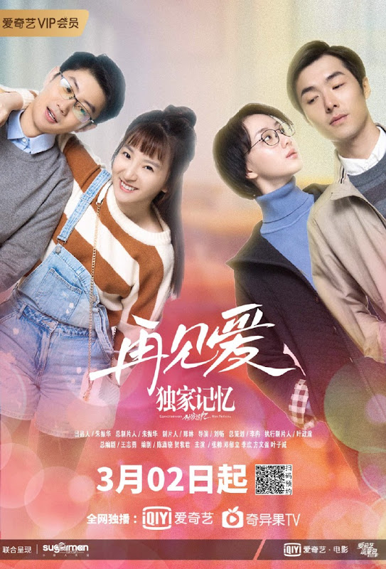 Somewhere Only We Know Epilogue China Web Drama