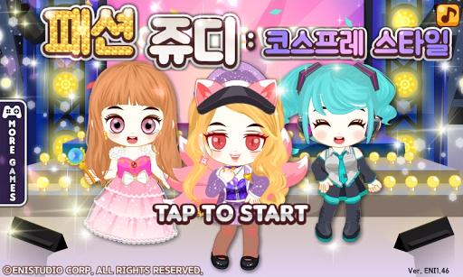 패션쥬디: 코스프레 스타일 옷입히기게임