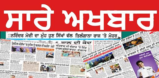 Punjabi News Newspaper - Apps on Google Play