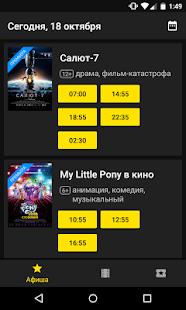 Кинотеатр Восьмерка - náhled