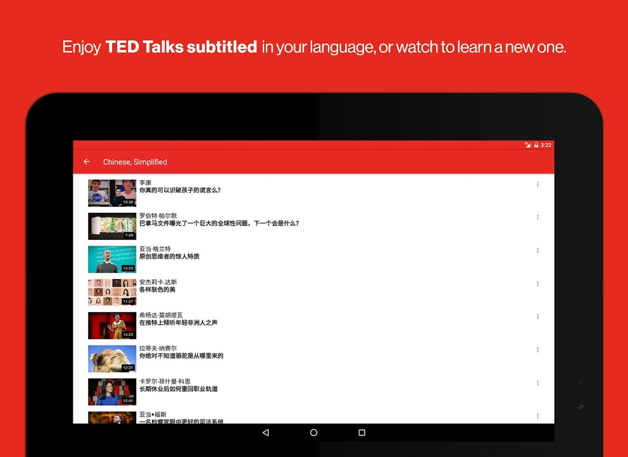 Screenshots of TED for iPhone