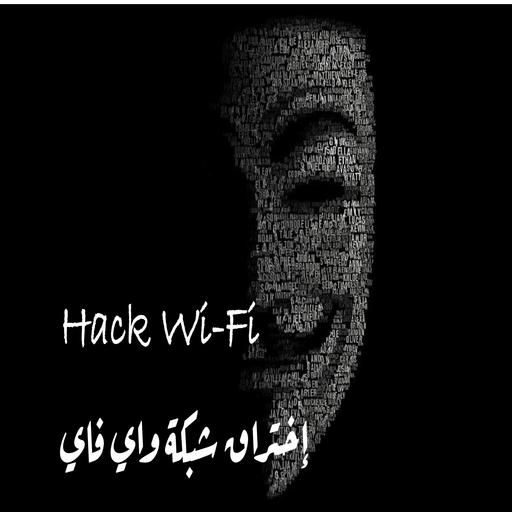 اختراق شبكة الواي فاي - Hack wi-fi Prank (app)