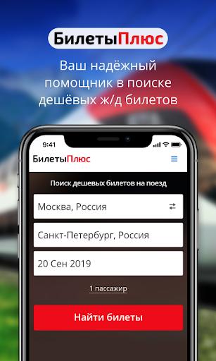 РЖД билеты от БилетыПлюс screenshot 1