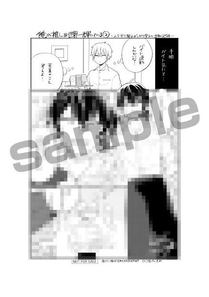 【画像】アニメイト特典:描き下ろし1Pマンガカード