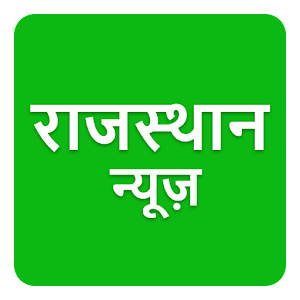 दैनिक नवज्योति Dainik Navjyoti