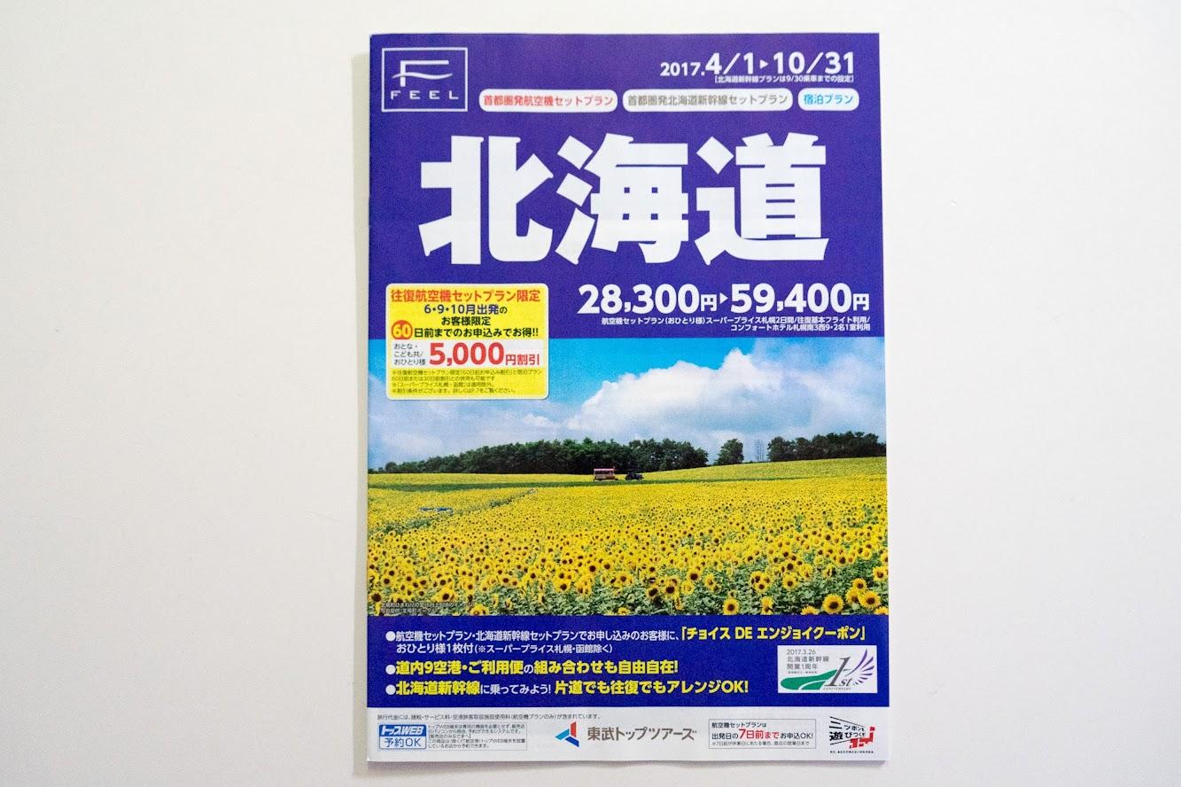 東武トップツアーズ『北海道(2017/4/1〜10/31)』のパンフレット表紙