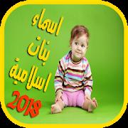 اسماء بنات اسلامية  2018 APK