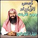 Qisas al anbiya nabil al awadi offline icon