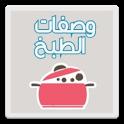 وصفات الطبخ icon