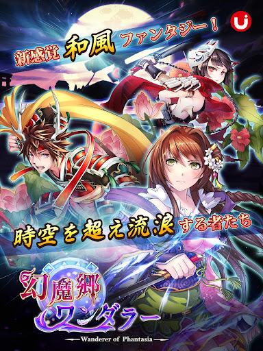 幻魔郷ワンダラー - βテスト [幻ワン]