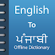 English To Punjabi Dictionary Offline Download on Windows