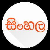 Sinhala Font Viewer