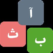 Learn Persian Online