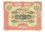 Princely State Currency Notes - Your Guide in Time