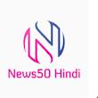 News50 Hindi- Hindi News from UP Bihar all states icon