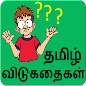 Tamil Riddles